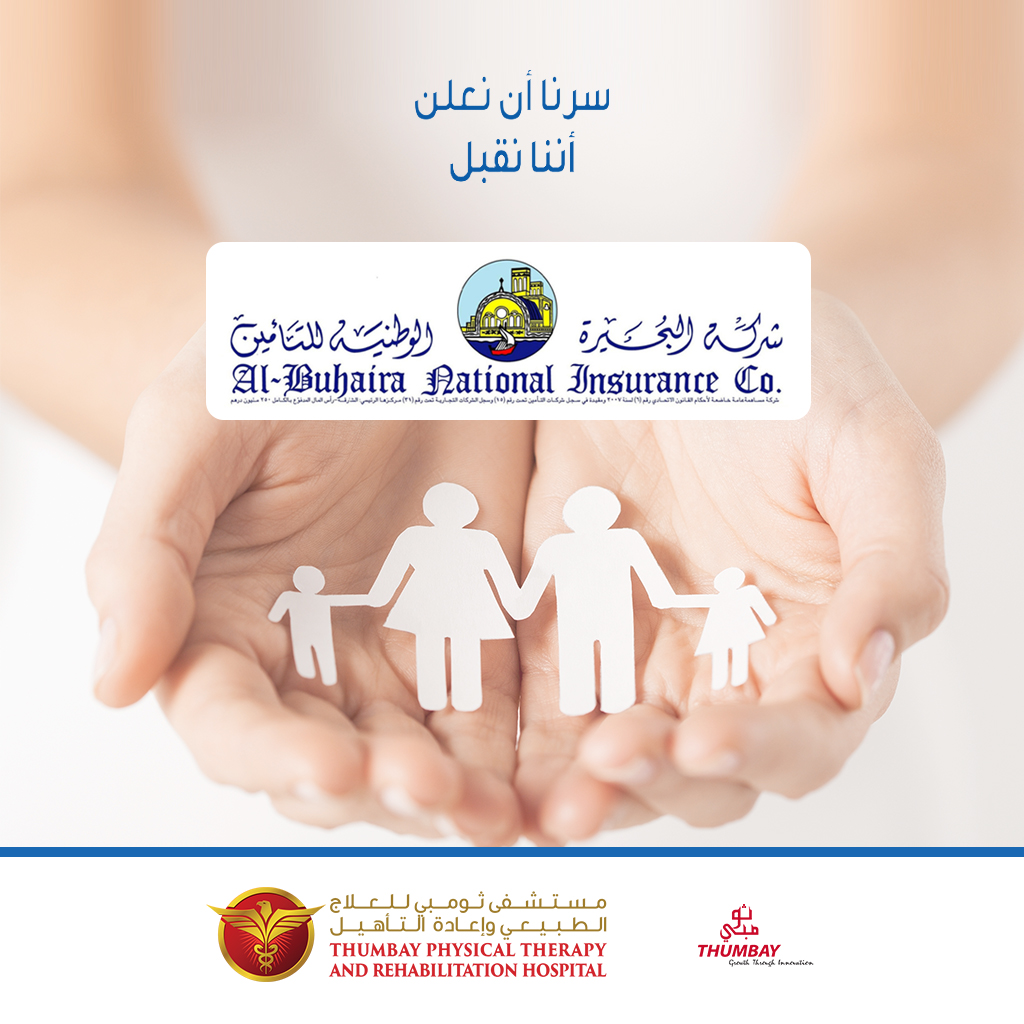 Al Buhaira Insurance